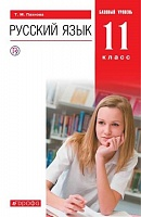 Пахнова. Русский язык. 11 класс. Базовый уровень. ВЕРТИКАЛЬ. (ФГОС).