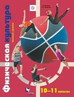 Матвеев. Физическая культура. 10-11 класс.  (ФГОС)