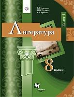 Москвин. Литература. 8 класс. Учебник. Часть 1. (ФГОС)