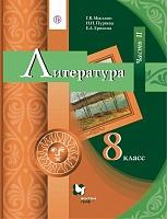 Москвин. Литература. 8 класс.  Учебник. Часть 2. (ФГОС)