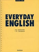 Дроздова. Everyday English. Учебник - справочник - словарь.