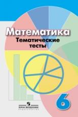 Кузнецова. Математика. 6 класс Тематические тесты. (к уч. Дорофеева)