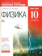 Касьянов. Физика. 10 класс Рабочая тетрадь. Базовый уровень. ВЕРТИКАЛЬ. (ФГОС).