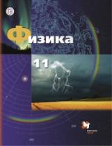 Грачев. Физика. 11 кл. Учебник. Базовый и углубленный уровни. (ФГОС)