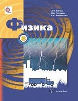 Грачев. Физика. 8 кл. Учебник. (ФГОС)