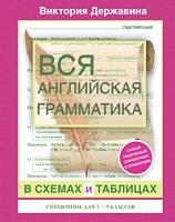Державина. Вся английская грамматика в схемах и таблицах: справочник для 5-9 класс.