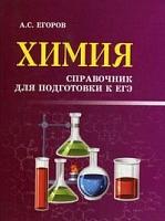 Егоров. Химия: справочник для подготовки к ЕГЭ.