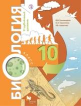 Пономарева. Биология. 10 кл. Учебник. Углубленный уровень. (ФГОС)