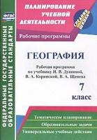 Быковских. География. 7 класс: рабочая программа по учебнику Душиной, Коринской, Щенева.(ФГОС).