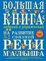 Ткаченко. Большая книга заданий и упражнений на развитие связной речи малыша.