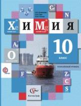 Кузнецова. Химия. 10 кл. Учебник. Углубленный уровень. (ФГОС)