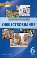 Кравченко. Обществознание. 6 класс. Учебник. (ФГОС)