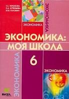 Сасова. Экономика: моя школа. 6 класс. Уч. пособие. (ФГОС)/ Терюкова.