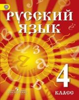Азнабаева. Русский язык. 4 класс Учебник для детей мигрантов и переселенцев. (ФГОС)