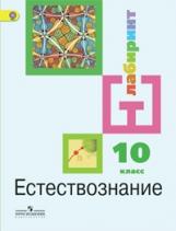 Алексашина. Естествознание. 10 класс Учебник. Базовый уровень. ФГОС