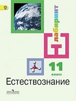 Алексашина. Естествознание. 11 класс Учебник. Базовый уровень. (нов.)