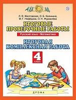 Нефедова. Русский язык. Математика. Итоговые проверочные работы. 4 класс.  (ФГОС).