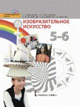 Савенкова. Изобразительное искусство. 5-6 класс. Учебник. (+CD) (ФГОС)