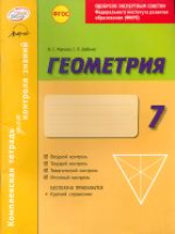 Геометрия. 7 класс.  Комплексная тетрадь для контроля знаний. Одобрено экспертным советом ФГАУ