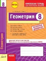 Геометрия. 8 класс.  Комплексная тетрадь для контроля знаний. Одобрено экспертным советом ФГАУ