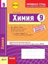 Химия. 9 класс.  Комплексная тетрадь для контроля знаний. Одобрено экспертным советом ФГАУ