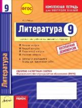 Литература. 9 класс.  Комплексная тетрадь для контроля знаний. Одобрено экспертным советом ФГАУ