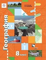 Пятунин. География. 8 класс.  Учебник. (ФГОС)