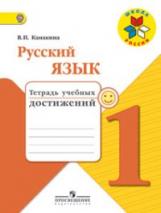 Канакина. Русский язык. 1 класс Тетрадь учебных достижений. (ФГОС) /УМК