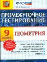 Промежуточное тестирование. Геометрия. 9 класс / Садовничий. (ФГОС).