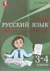 Мини-диктанты по русскому языку. 3-4 класс. (ФГОС)
