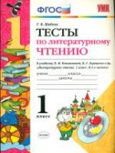 УМК Климанова, Горецкий. Литературное чтение. Тесты. 1 класс. / Шубина. (ФГОС).