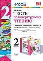 УМК Климанова, Горецкий. Литературное чтение. Тесты. 2 класс / Шубина. (ФГОС).