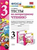 УМК Климанова, Горецкий. Литературное чтение. Тесты. 3 класс ч.1. / Шубина. (ФГОС).