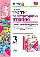 УМК Климанова, Горецкий. Литературное чтение. Тесты. 3 класс ч.2. / Шубина. (ФГОС).