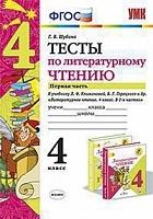 УМК Климанова, Горецкий. Литературное чтение. Тесты. 4 класс ч.1. / Шубина. (ФГОС).