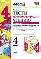 УМК Климанова, Горецкий. Литературное чтение. Тесты. 4 класс ч.2. / Шубина. (ФГОС).