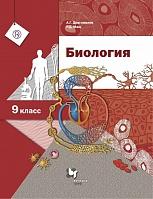 Драгомилов. Биология. 9 кл. Учебник. (ФГОС)
