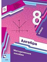 Мерзляк. Алгебра. 8 кл. Методическое пособие. (ФГОС) /Буцко.