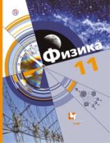Хижнякова. Физика. 11 кл. Учебник. Базовый и углубленный уровни. (ФГОС)