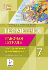 Геометрия. 7 класс Тетрадь для тренировки и мониторинга. (ФГОС) /Лысенко.