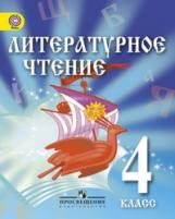 Сахипова. Литературное чтение. 4 класс Учебник для детей мигрантов и переселенцев.(ФГОС)