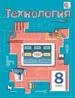 Симоненко. Технология. 8 класс (ФГОС) /Электов, Гончаров, Очинин, Елисеева, Богатырев.