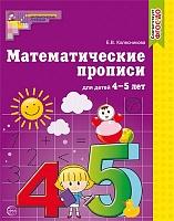 Колесникова. Математические прописи для детей 4-5 лет. (ФГОС)