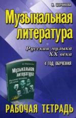 Шорникова. Музыкальная литература. 4 год. рабочая тетрадь.