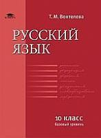Воителева. Русский язык и литература: Русс. яз. (базовый уровень): уч. для 10 класса (соот. треб. ФГОС).
