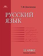 Воителева. Русский язык и литература: Русс. яз. (базовый уровень): уч. для 11 кл.(соот. треб. ФГОС).