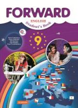Вербицкая. Английский язык. Forward. 9 класс. Учебник. (+CD) (ФГОС)