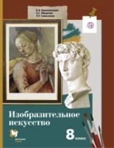 Ермолинская. Изобразительное искусство. 8 класс.  Учебник. (ФГОС)