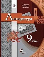Москвин. Литература. 9 кл. Учебник. Часть 1. (ФГОС)