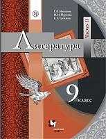 Москвин. Литература. 9 кл. Учебник. Часть 2. (ФГОС)